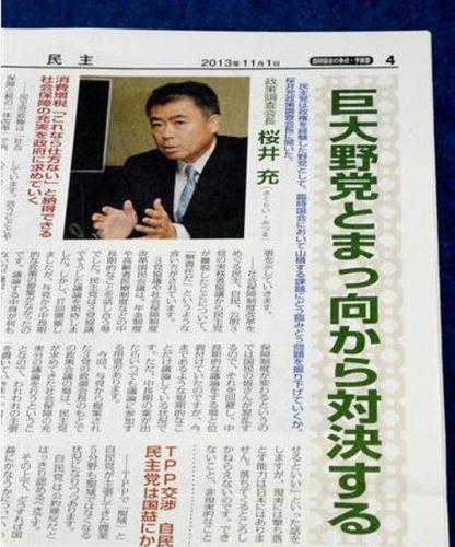 日本民主党党报《自由民主》被曝出现重大印刷错误。