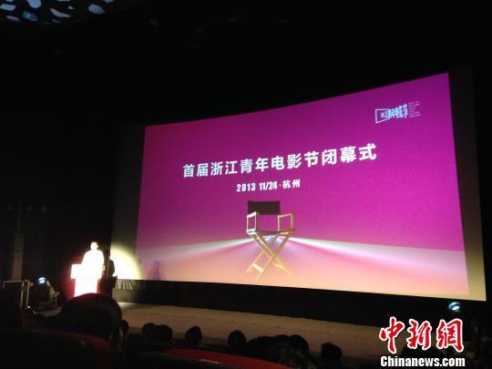 首届浙江青年电影节在杭州闭幕 祝晓艳 摄