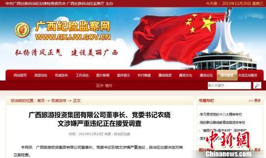 广西旅游投资集团董事长农晓文涉嫌严重违纪被查
