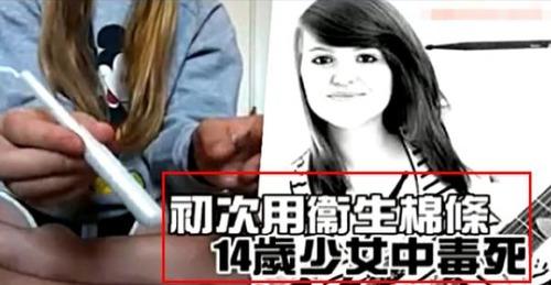 少女卫生巾中毒身亡 网友呼吁打响女性健康保卫战【组图】