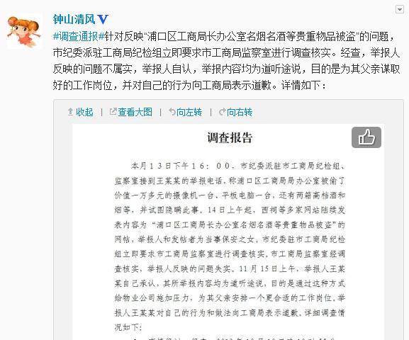南京纪委公布局长办公室被盗调查:举报人道听途说