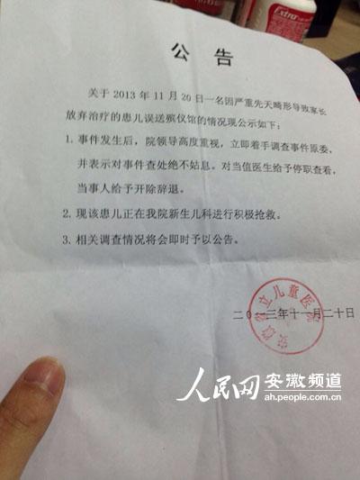 安徽省立儿童医院事后出具的处理公告。