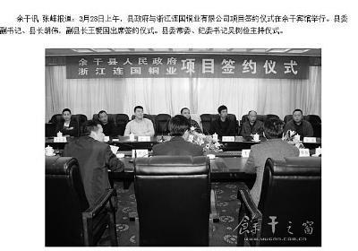 今年3月28日,余干县政府与浙江连国铜业有限公司举行项目签约仪式。余干县政府网站信息显示,多位县领导出席