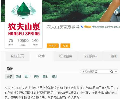 农夫山泉官方微博截图