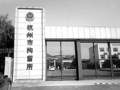 探访孙杨暂居拘留所:生活不单调 吃的都不错