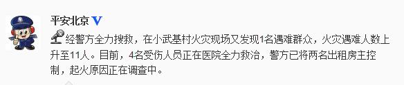 北京库房火灾已致11人遇难两名出租房主被控制
