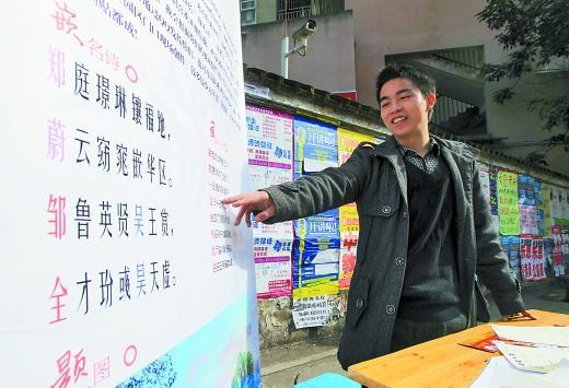 吴昊想用自己写的藏头诗,打动心仪女生的心。重庆晨报记者 高科 摄