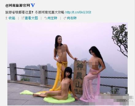 """河南旅游局谈""""三位裸女配图"""":为摄影活动照片"""