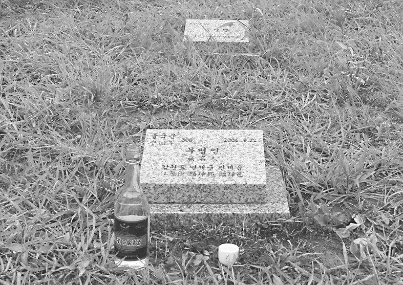 """探访韩国坡州志愿军墓地墓碑上刻""""无名人""""(图)"""