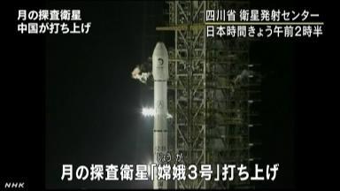"""日媒称""""嫦娥三号""""成功""""奔月""""彰显中国强大(图)"""