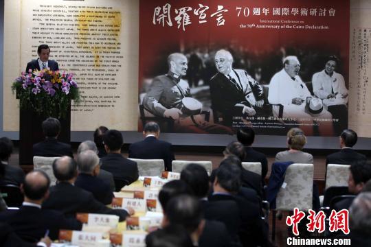 马英九在台北出席《开罗宣言》70周年纪念活动