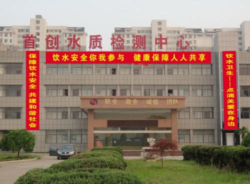 安徽淮南政府网站现PS照大楼横幅挡住国旗(图)