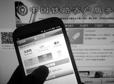 相比麻烦频出的12306网站,手机客户端表现很给力。京华时报记者王海欣摄