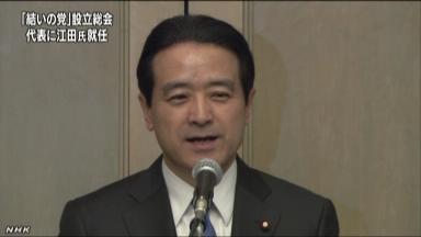 日本连结党正式成立称要成为取代自民党大势力