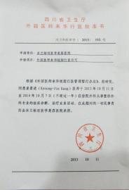 外国医生来华行医批准书。