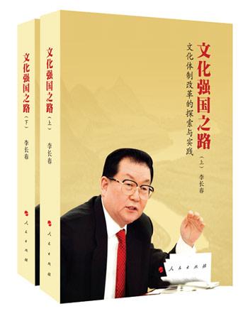 李长春妙论文化体制改革:文化市场要狼鹿共舞