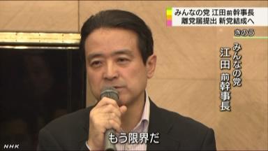 日本众人之党干事长离党组建新党在野局势巨变