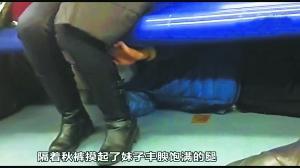 """他躺在座椅底下伸出""""咸猪手""""。网络图片"""
