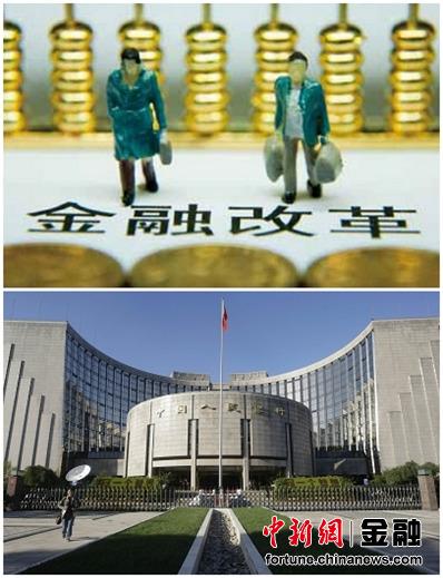 中国金融改革大提速三中全会后六大新政出台