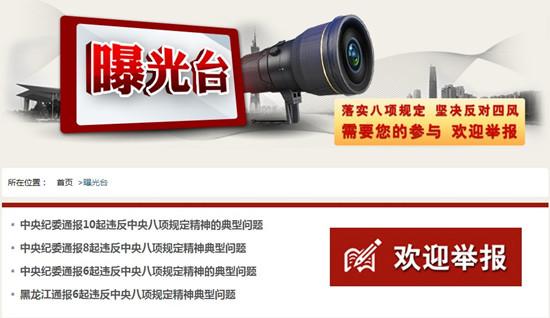 """中纪委网站""""曝光台""""页面改版已通报违规517件"""
