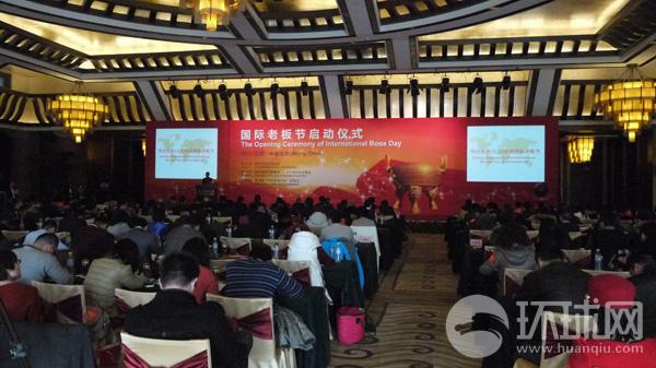 国际老板节启动仪式在京召开 或于2015年确立