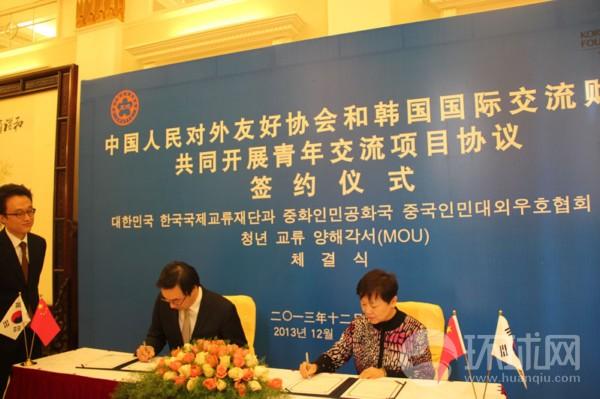 中韩青年交流项目协议签约仪式在北京举行
