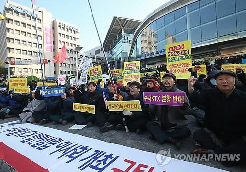 韩铁路公社通过水西高铁法人设立案遭工会抗议