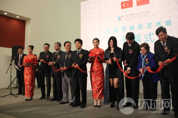 土耳其视觉艺术展在中央美院隆重开幕