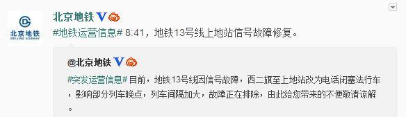 北京地铁13号线上地站信号故障修复