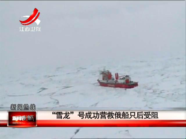 雪龙号成功营救俄船只后受阻截图