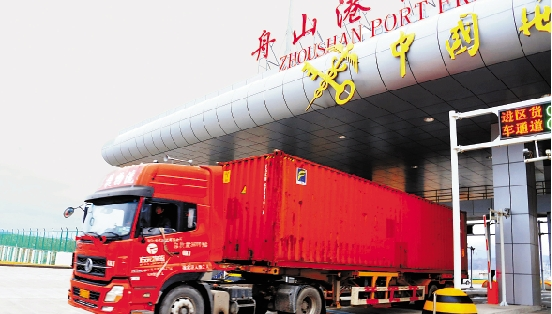 1月8日,历经一年多建设的舟山港综合保税区正式封关运行。 陈炳群 摄