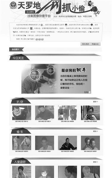 """涉案图像协查平台上显示的部分嫌疑人图像。昨日,南京市公安局鼓楼分局""""天罗地网抓小偷""""上线,鼓励市民提供破案线索。网络截图"""