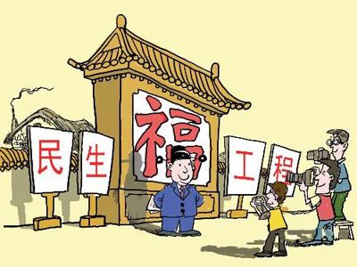"""地方""""明星村""""遭强加荣誉成上级""""政绩盆景"""""""