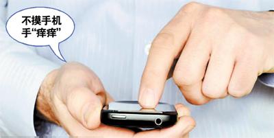 """调查:经常玩手机易上瘾 伤""""心""""又伤身"""