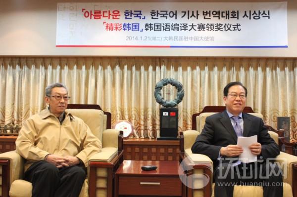 """韩国驻华大使为""""精彩韩国""""韩语编译大赛颁奖"""