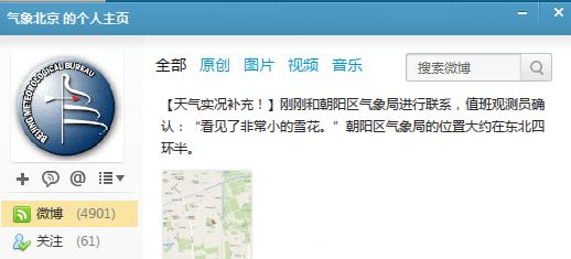 北京朝阳区观测到雪花成北京入冬第一场雪