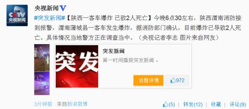 陕西一客车爆炸已致2人死亡当地警方正在调查中