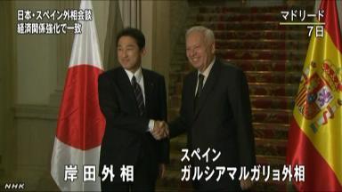 日本西班牙两国外长会谈将合作打入中南美市场