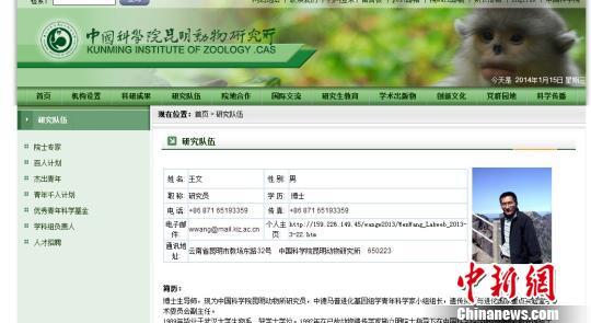 图为中科院昆明动物研究所官方网站上王文的简介。 网络截图 摄