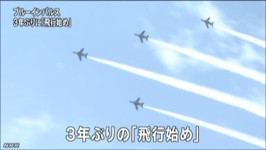 日本自卫队飞行队时隔三年编队飞行欲带来梦想