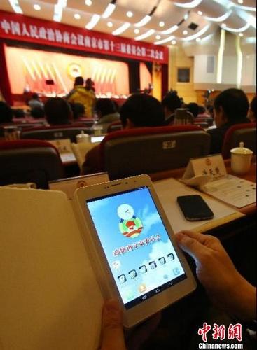 1月11日,南京市政协十三届二次会议在南京开幕,一种外形酷似平板电脑的电子会议终端正式投入使用。 泱波 摄