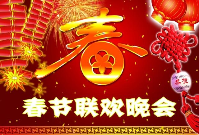 2019猪年春节联欢晚会名单曝光(随笔)