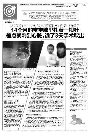 1月7日快报报道