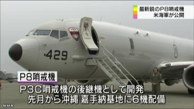 美国海军P-8反潜机将在日部署日媒称针对中国