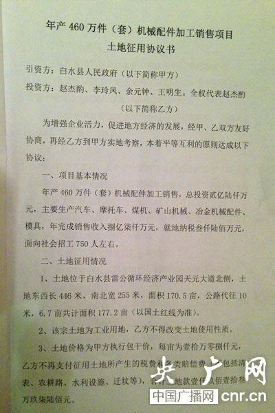 白水县政府与赵杰酌签订的土地征用协议书
