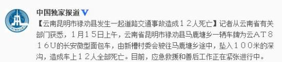 云南禄劝发生一起道路交通事故造成12人死亡