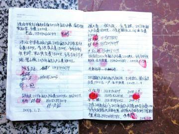 村民举报材料其中一页。