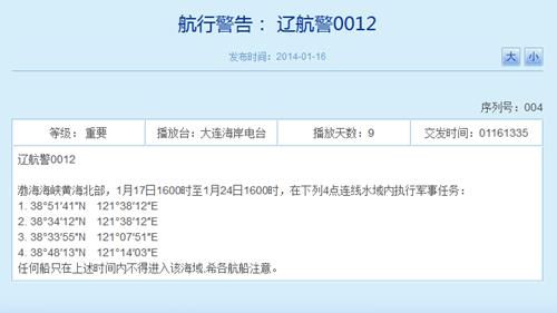 解放军17日起连续8天在渤海黄海执行军事任务