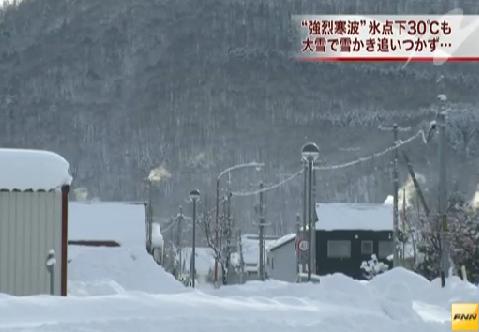 日本连日大雪积雪逾1.5米多处楼房被大雪压塌