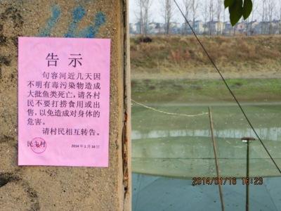 社区贴告示:别吃有毒鱼虾。